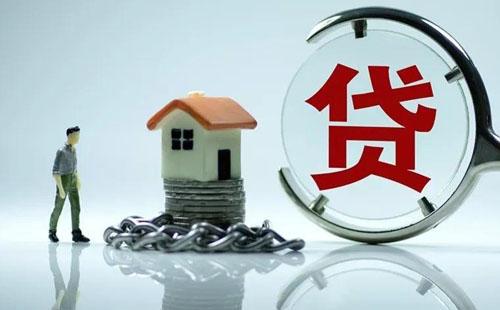 贷款买房怎么做才划算?贷款买房注意事项.jpg